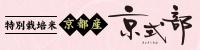 KYOTO米:「京都のお米を食べよう」