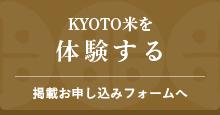 KYOTO米を体験する 掲載お申し込みフォームへ