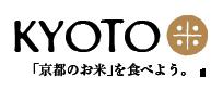 KYOTO米