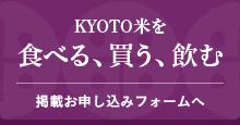 KYOTO米を食べる、飲む、買う掲載お申し込みフォームへ