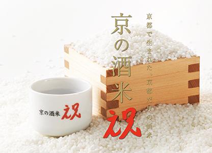 京の酒米「祝」