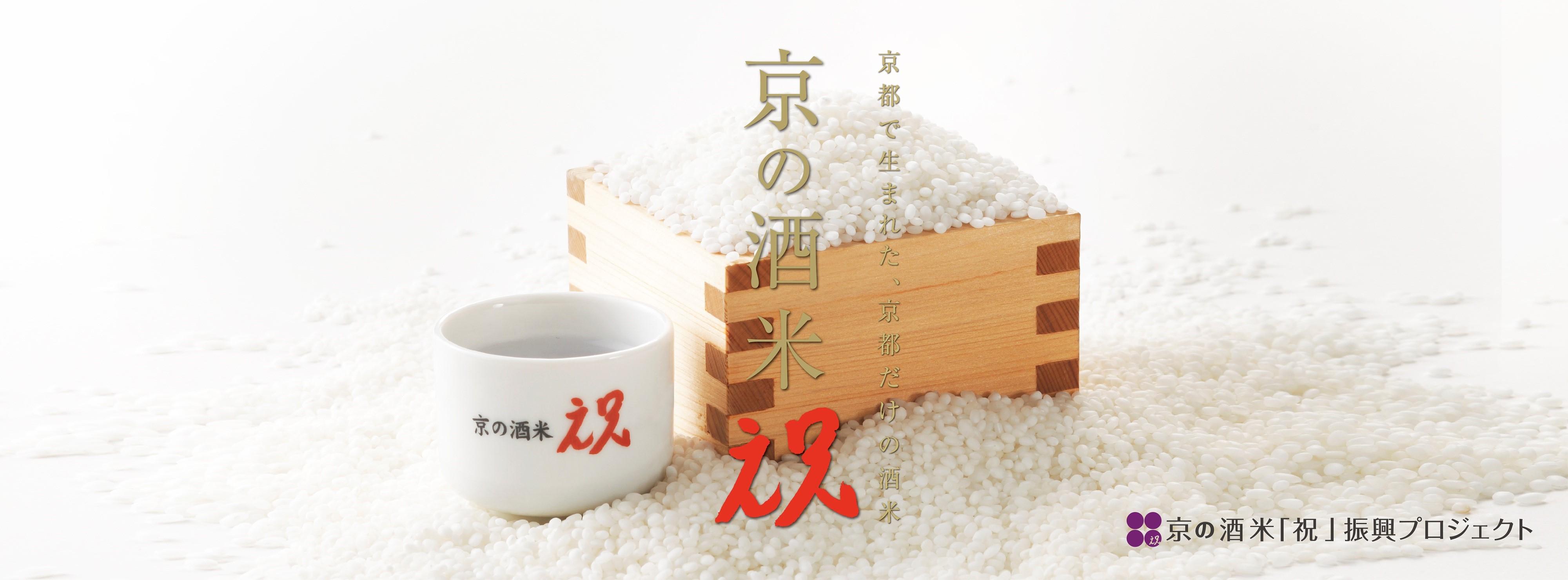 京都で生まれた、京都だけの酒米「祝」 京の酒米「祝」振興プロジェクト
